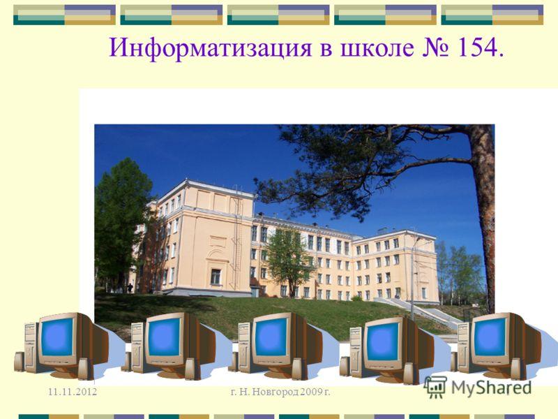 11.11.2012 г. Н. Новгород 2009 г.1 Информатизация в школе 154.