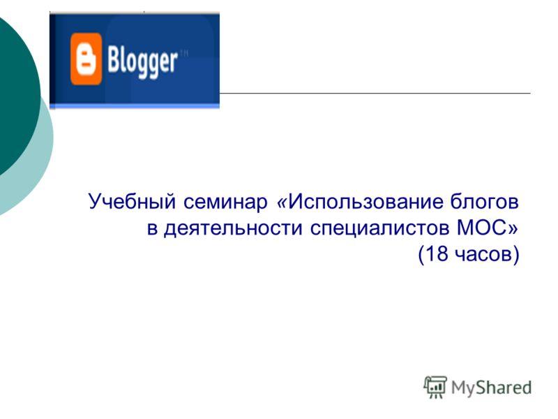 Учебный семинар «Использование блогов в деятельности специалистов МОС» (18 часов)