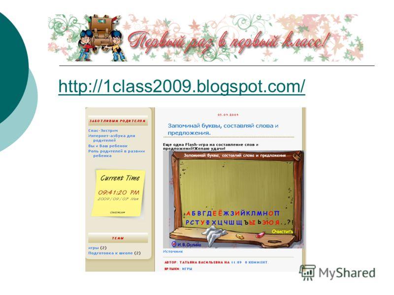 http://1class2009.blogspot.com/