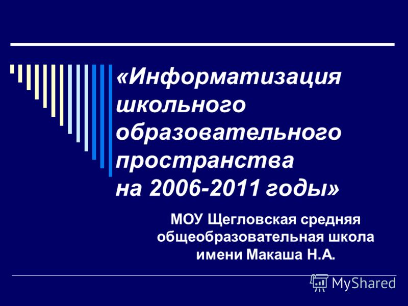 «Информатизация школьного образовательного пространства на 2006-2011 годы» МОУ Щегловская средняя общеобразовательная школа имени Макаша Н.А.