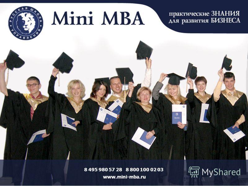 8 495 980 57 28 8 800 100 02 03 www.mini-mba.ru