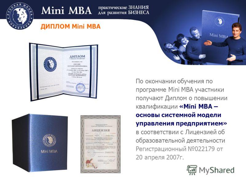 По окончании обучения по программе Мini MBA участники получают Диплом о повышении квалификации «Мini MBA – основы системной модели управления предприятием» в соответствии с Лицензией об образовательной деятельности Регистрационный 022179 от 20 апреля