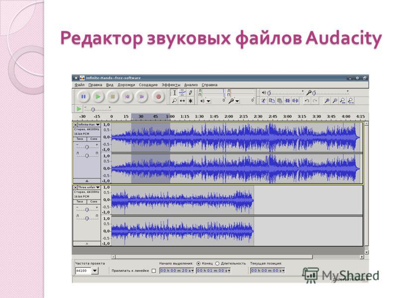 Редактор звуковых файлов Audacity