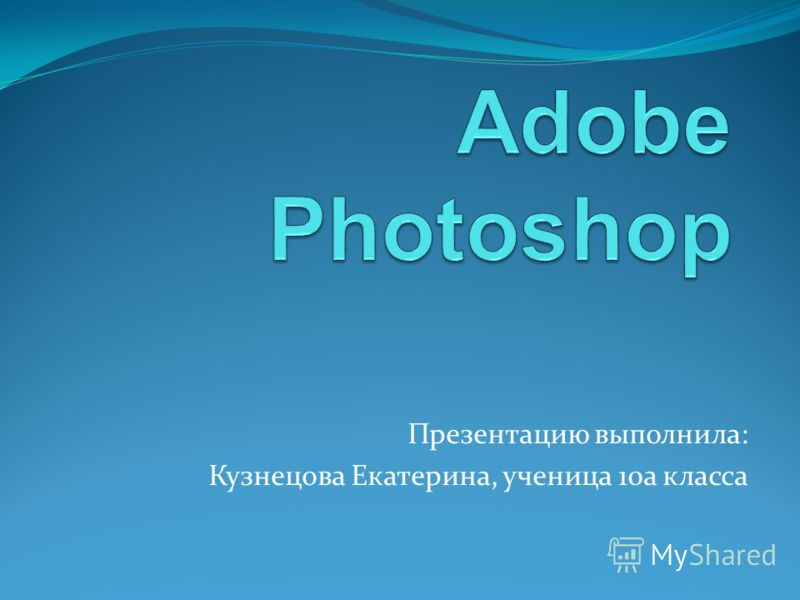Презентацию выполнила: Кузнецова Екатерина, ученица 10а класса