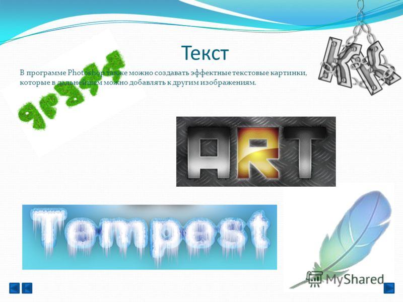 Текст В программе Photoshop также можно создавать эффектные текстовые картинки, которые в дальнейшем можно добавлять к другим изображениям.