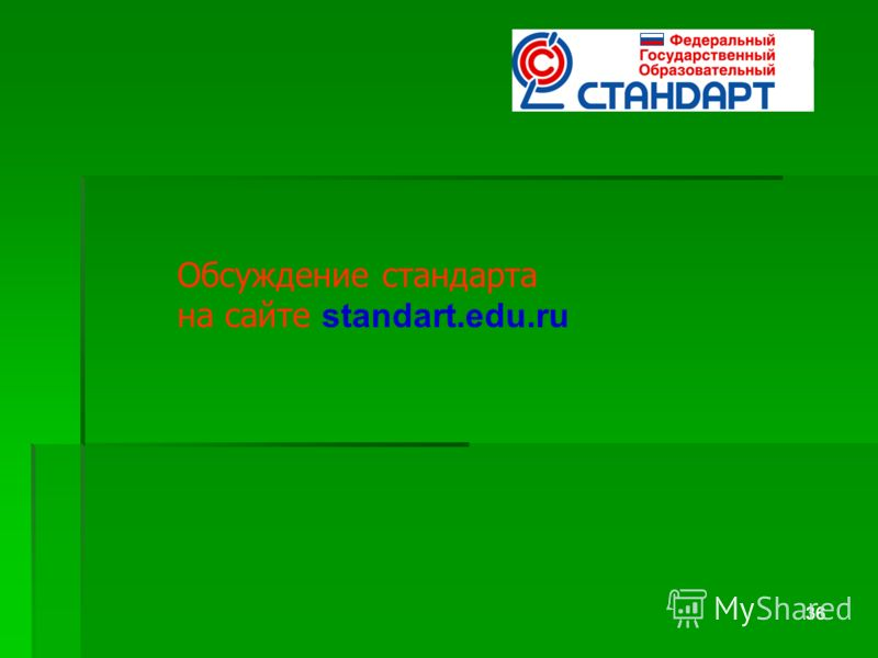 36 Обсуждение стандарта на сайте standart.edu.ru