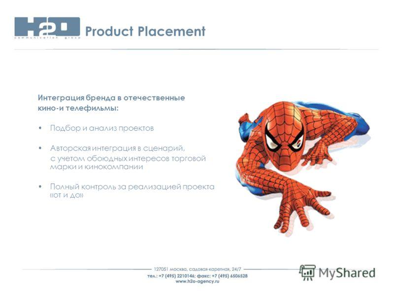 Product Placement Интеграция бренда в отечественные кино-и телефильмы: Подбор и анализ проектов Авторская интеграция в сценарий, с учетом обоюдных интересов торговой марки и кинокомпании Полный контроль за реализацией проекта «от и до»