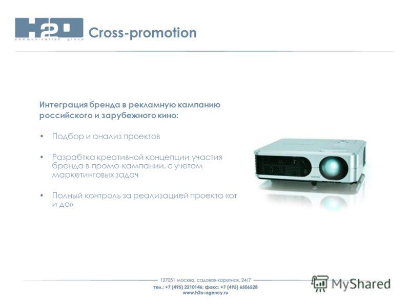 Интеграция бренда в рекламную кампанию российского и зарубежного кино: Подбор и анализ проектов Разрабтка креативной концепции участия бренда в промо-кампании, с учетом маркетинговых задач Полный контроль за реализацией проекта «от и до» Cross-promot