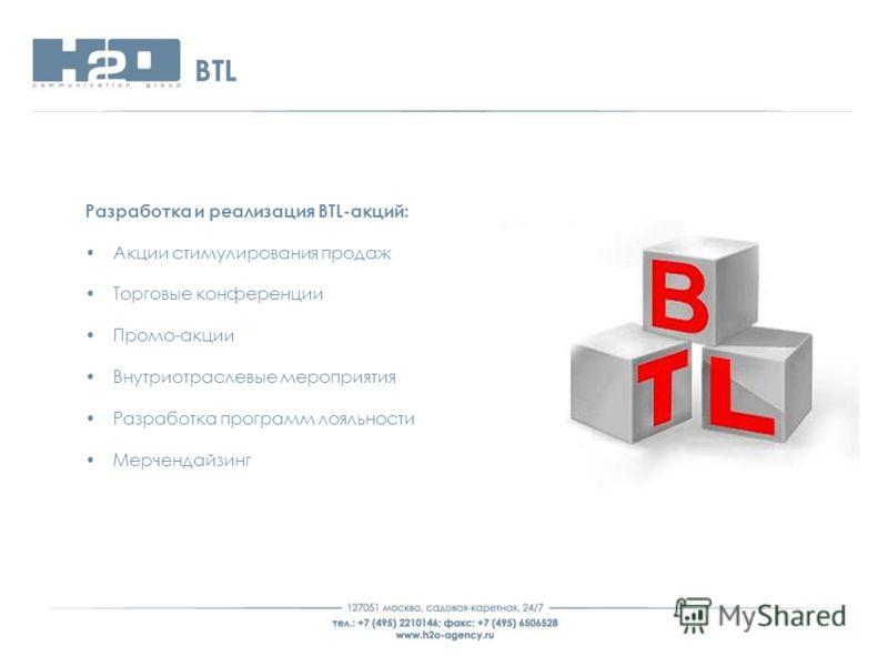 BTL Разработка и реализация BTL-акций: Акции стимулирования продаж Торговые конференции Промо-акции Внутриотраслевые мероприятия Разработка программ лояльности Мерчендайзинг