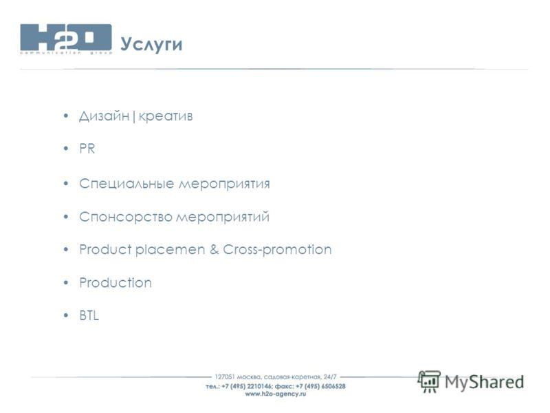 Услуги Дизайн|креатив PR Специальные мероприятия Спонсорство мероприятий Product placemen & Cross-promotion Production BTL