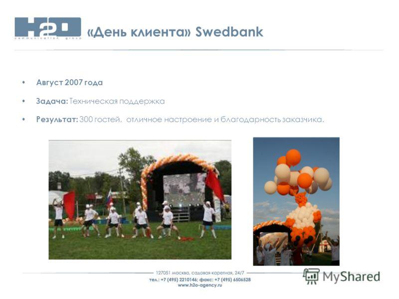 «День клиента» Swedbank Август 2007 года Задача: Техническая поддержка Результат: 300 гостей, отличное настроение и благодарность заказчика.