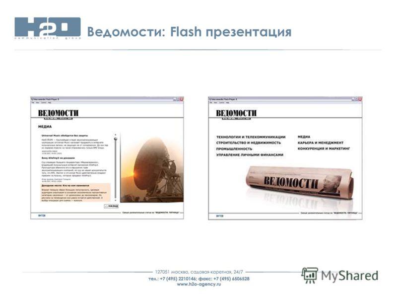 Ведомости: Flash презентация