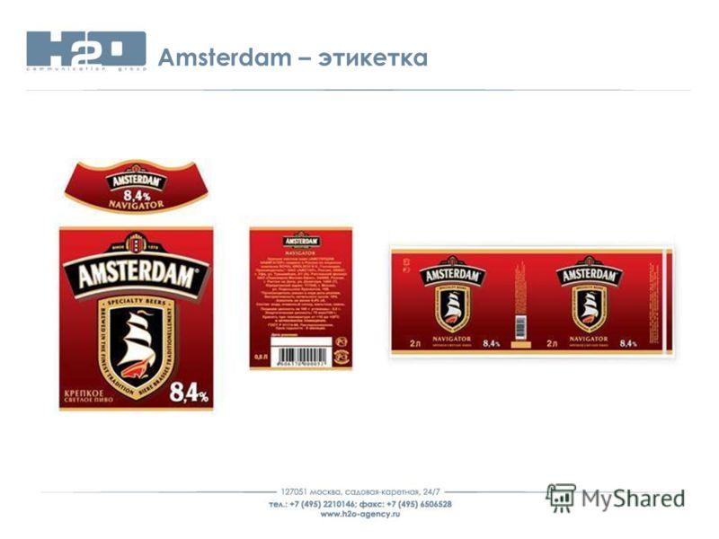 Amsterdam – этикетка
