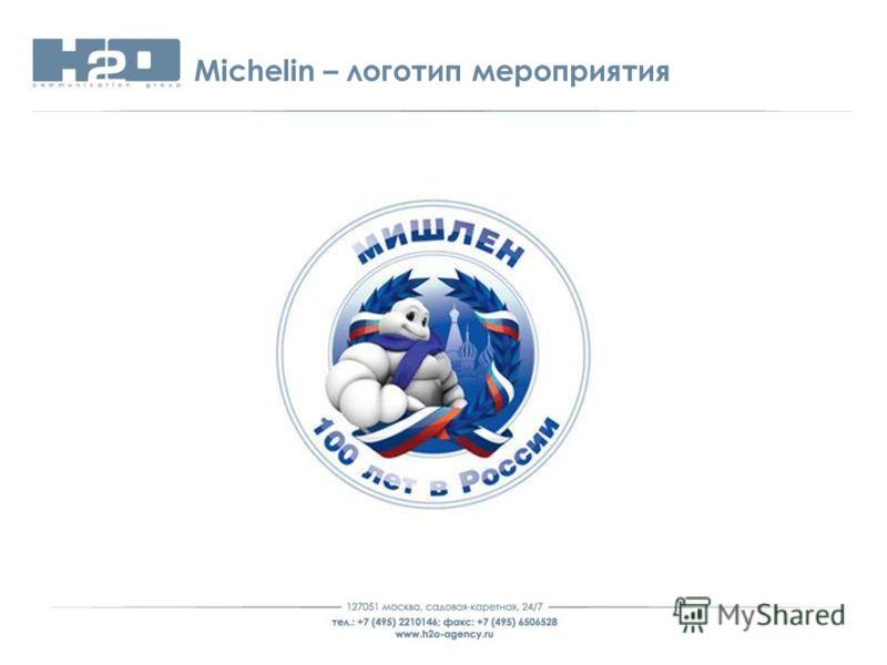 Michelin – логотип мероприятия