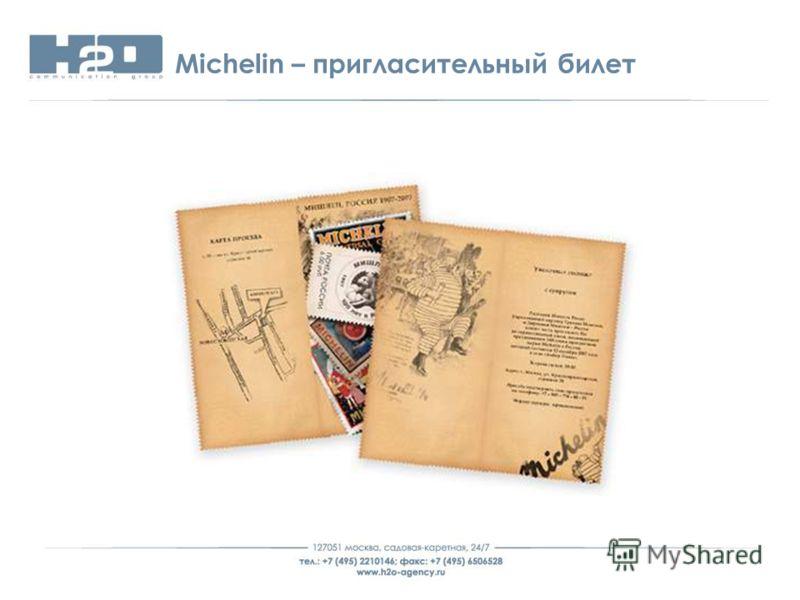 Michelin – пригласительный билет