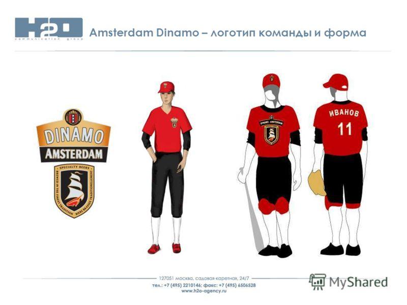Amsterdam Dinamo – логотип команды и форма