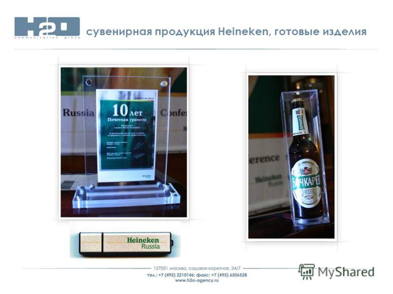 сувенирная продукция Heineken, готовые изделия