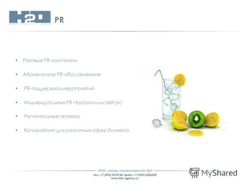PR Разовые PR-кампании Абонентское PR-обслуживание PR-поддержка мероприятий Индивидуальные PR-программы (self-pr) Региональные проекты Копирайтинг для различных сфер бизнеса