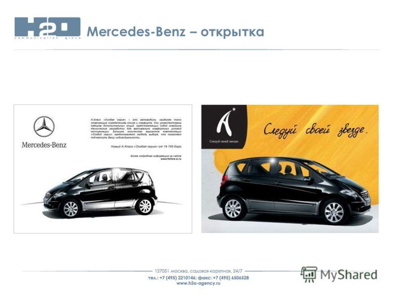 Mercedes-Benz – открытка