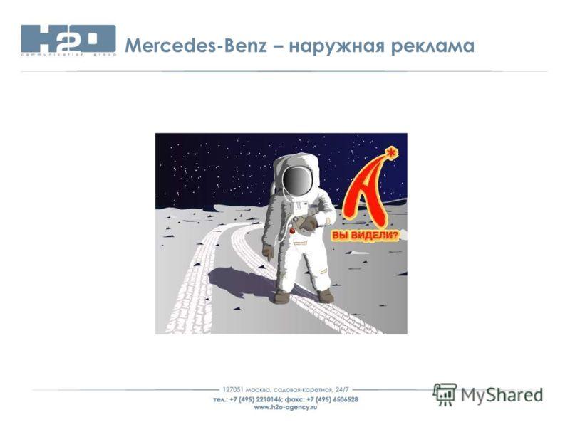 Mercedes-Benz – наружная реклама