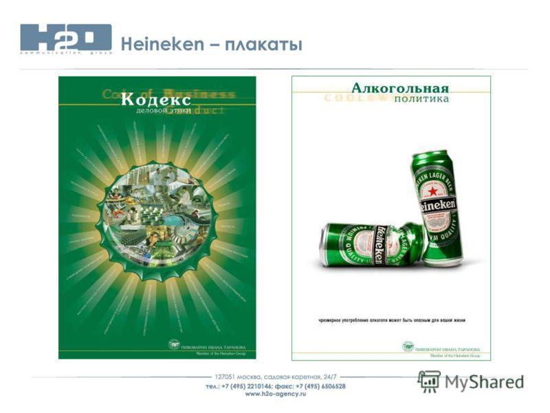 Heineken – плакаты