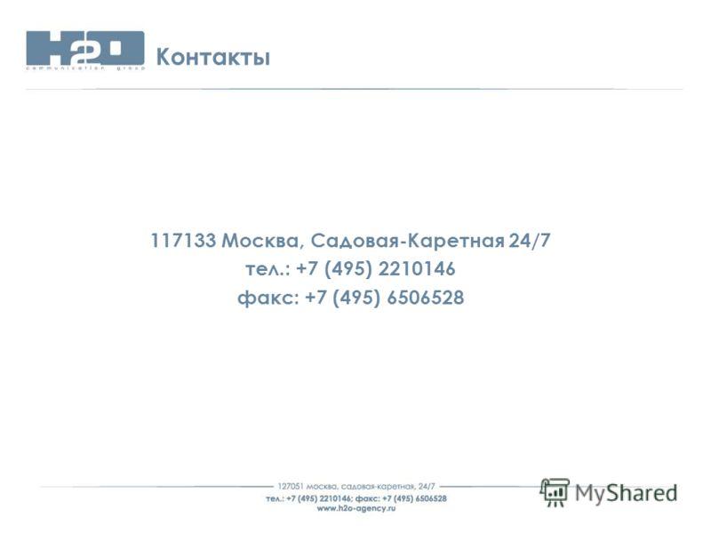 Контакты 117133 Москва, Садовая-Каретная 24/7 тел.: +7 (495) 2210146 факс: +7 (495) 6506528