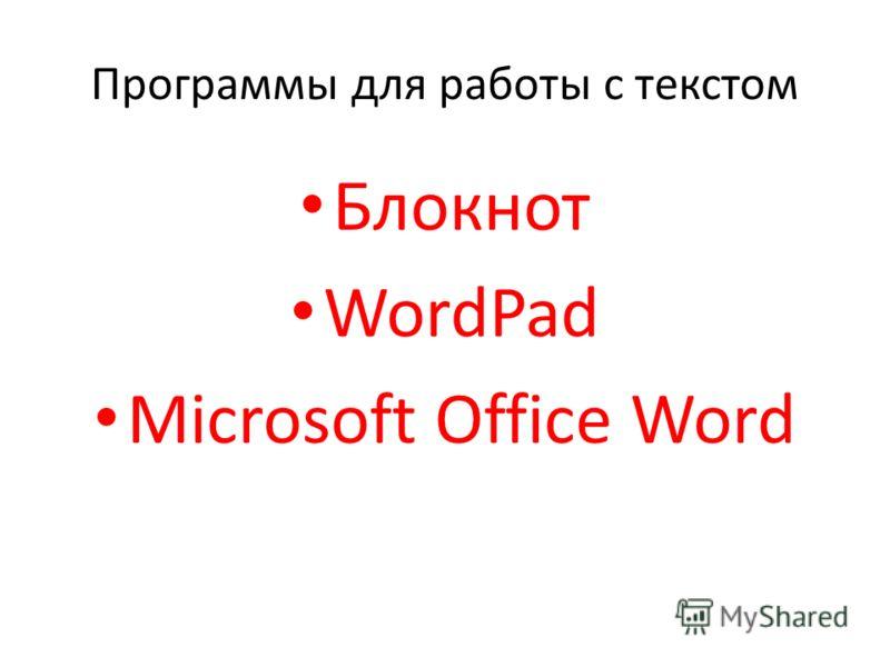 Программы для работы с текстом Блокнот WordPad Microsoft Office Word