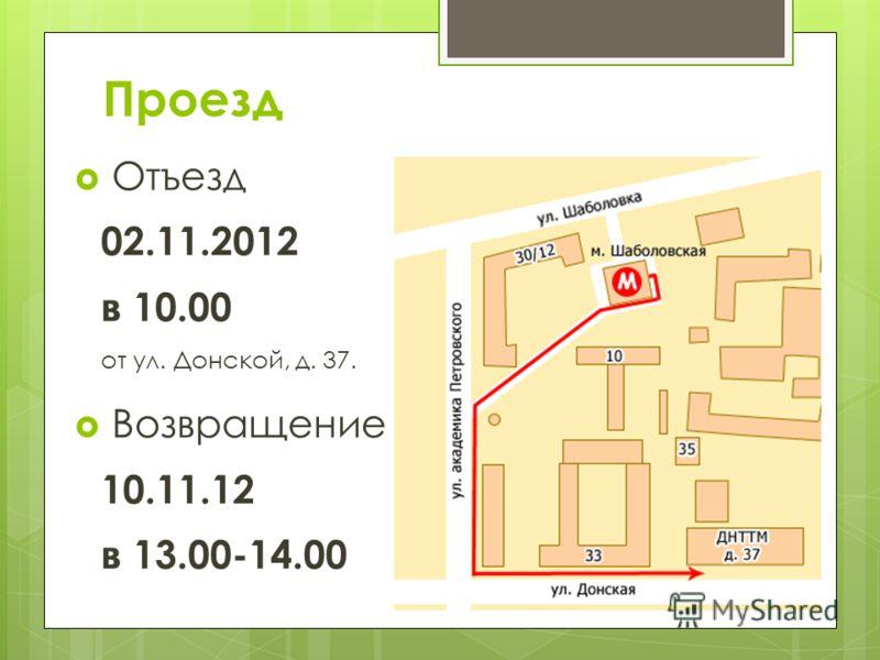 Проезд Отъезд 02.11.2012 в 10.00 от ул. Донской, д. 37. Возвращение 10.11.12 в 13.00-14.00