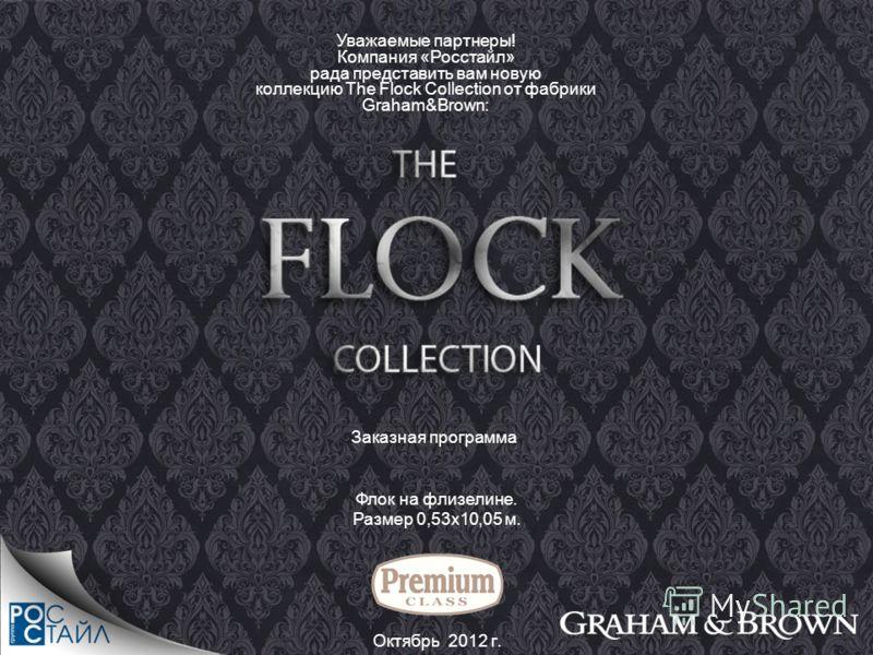 Уважаемые партнеры! Компания «Росстайл» рада представить вам новую коллекцию The Flock Collection от фабрики Graham&Brown: Октябрь 2012 г. Флок на флизелине. Размер 0,53х10,05 м. Заказная программа