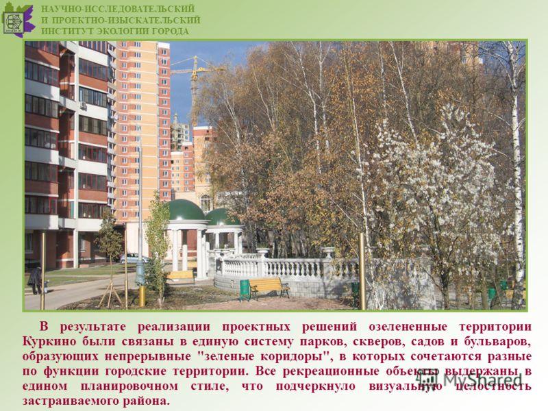 В результате реализации проектных решений озелененные территории Куркино были связаны в единую систему парков, скверов, садов и бульваров, образующих непрерывные