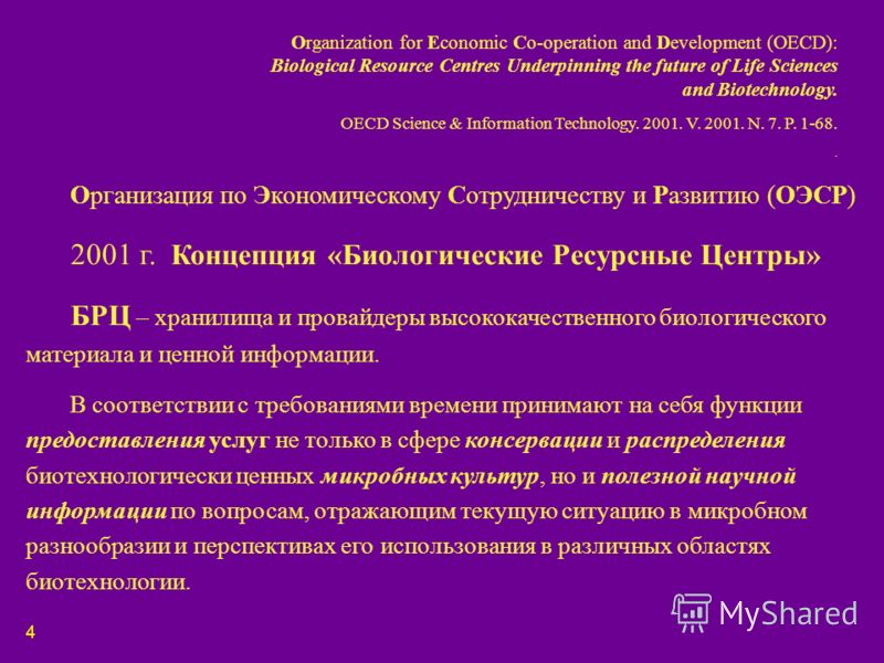Organization for Economic Co-operation and Development (OECD): Biological Resource Centres Underpinning the future of Life Sciences and Biotechnology. OECD Science & Information Technology. 2001. V. 2001. N. 7. Р. 1-68.. Организация по Экономическому