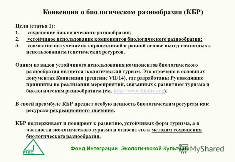 Фонд Интеграции Экологической Культуры Цели (статья 1): 1. сохранение биологического разнообразия; 2. устойчивое использование компонентов биологического разнообразия; 3. совместно получение на справедливой и равной основе выгод связанных с использов