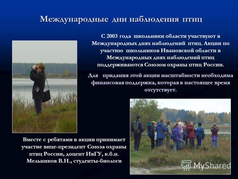 Международные дни наблюдения птиц С 2003 года школьники области участвуют в Международных днях наблюдений птиц. Акции по участию школьников Ивановской области в Международных днях наблюдений птиц поддерживаются Союзом охраны птиц России. Для придания