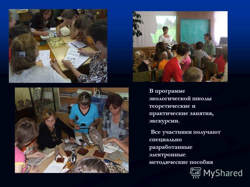 В программе экологической школы теоретические и практические занятия, экскурсии. Все участники получают специально разработанные электронные методические пособия Все участники получают специально разработанные электронные методические пособия