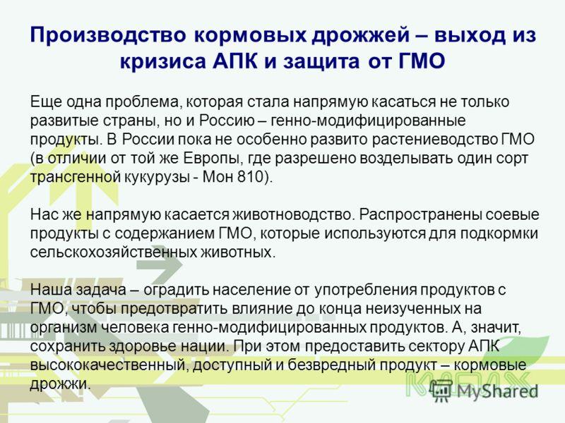 Еще одна проблема, которая стала напрямую касаться не только развитые страны, но и Россию – генно-модифицированные продукты. В России пока не особенно развито растениеводство ГМО (в отличии от той же Европы, где разрешено возделывать один сорт трансг