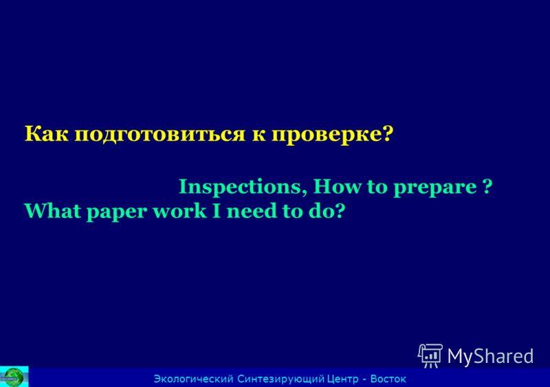 Как подготовиться к проверке? Inspections, How to prepare ? What paper work I need to do? Экологический Синтезирующий Центр - Восток