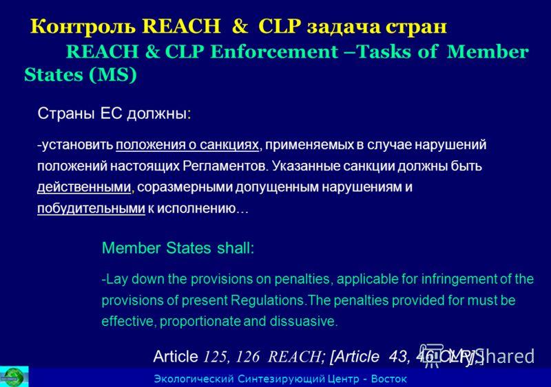 Экологический Синтезирующий Центр - Восток Страны ЕС должны: -установить положения о санкциях, применяемых в случае нарушений положений настоящих Регламентов. Указанные санкции должны быть действенными, соразмерными допущенным нарушениям и побудитель