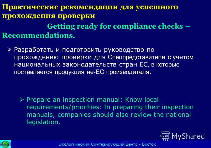 Экологический Синтезирующий Центр - Восток Разработать и подготовить руководство по прохождению проверки для Спецпредставителя с у че том национальн ых законодательств стран ЕС, в которые поставляется продукция не-ЕС производителя. Практические реком