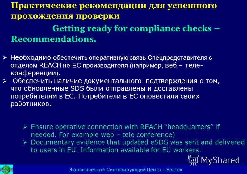 Экологический Синтезирующий Центр - Восток Н еобходимо обеспечить оперативную связь Спецпредставителя с отдел ом REACH не-ЕС производителя (например, веб – теле- конференции ). Обеспечить наличие документального подтверждения о том, что обновленные S