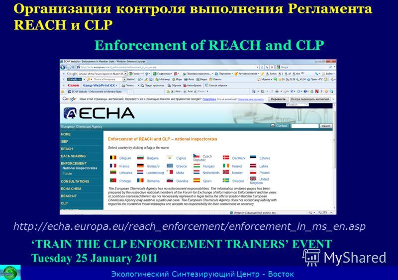 Экологический Синтезирующий Центр - Восток http://echa.europa.eu/reach_enforcement/enforcement_in_ms_en.asp Организация контроля выполнения Регламента REACH и CLP Enforcement of REACH and CLP TRAIN THE CLP ENFORCEMENT TRAINERS EVENT Tuesday 25 Januar