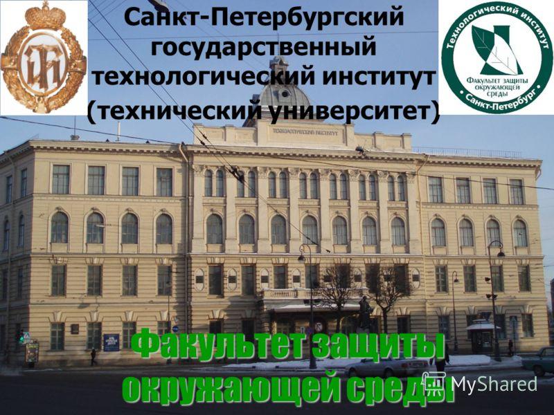 Санкт-Петербургский государственный технологический институт (технический университет) Факультет защиты окружающей среды