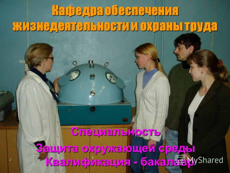 Кафедра обеспечения жизнедеятельности и охраны труда Специальность Защита окружающей среды Квалификация - бакалавр