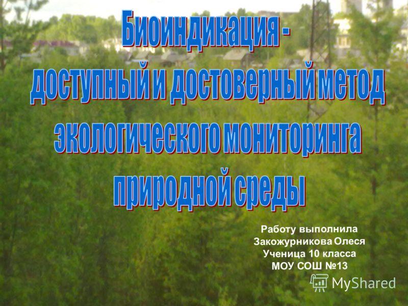 Работу выполнила Закожурникова Олеся Ученица 10 класса МОУ СОШ 13