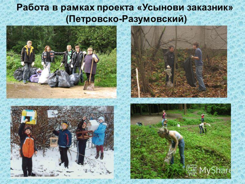 Работа в рамках проекта «Усынови заказник» (Петровско-Разумовский)