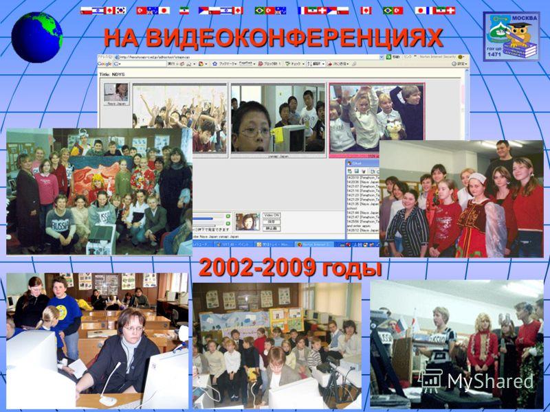 НА ВИДЕОКОНФЕРЕНЦИЯХ 2002-2009 годы