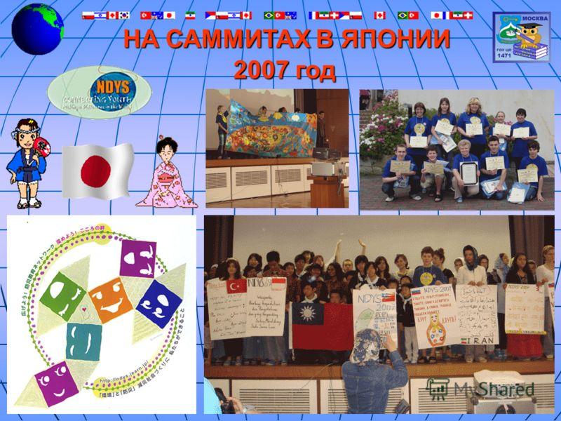 НА САММИТАХ В ЯПОНИИ 2007 год