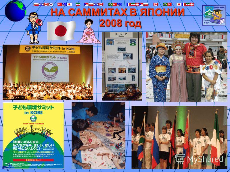 НА САММИТАХ В ЯПОНИИ 2008 год