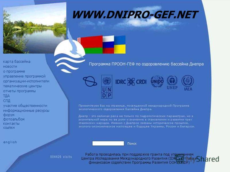 WWW.DNIPRO-GEF.NET
