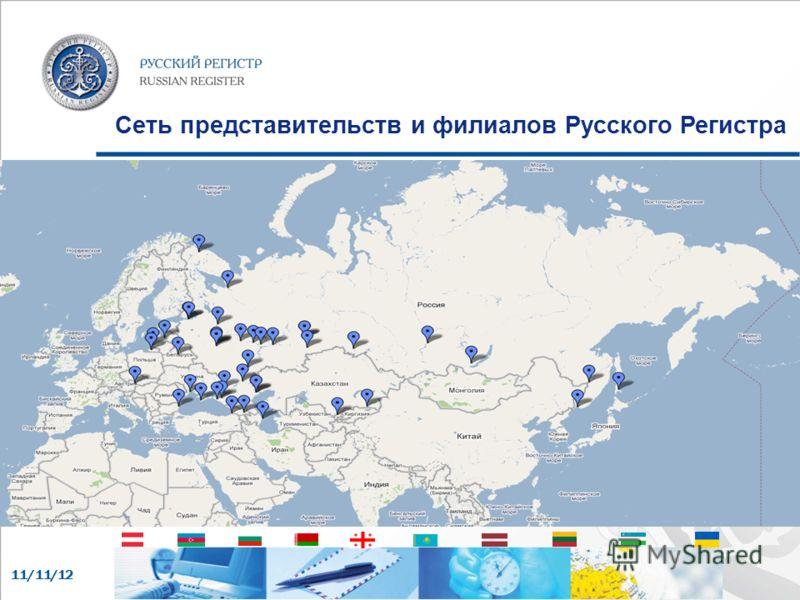 11/11/12 Сеть представительств и филиалов Русского Регистра
