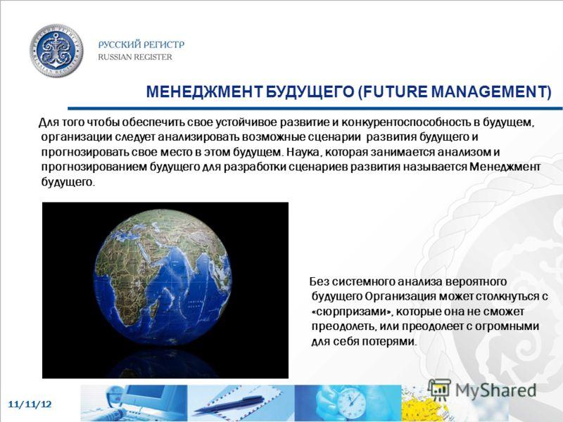 11/11/12 Для того чтобы обеспечить свое устойчивое развитие и конкурентоспособность в будущем, организации следует анализировать возможные сценарии развития будущего и прогнозировать свое место в этом будущем. Наука, которая занимается анализом и про